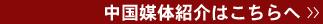 中国媒体紹介