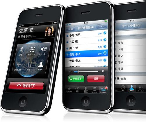 3in1-phone-20090624.jpg